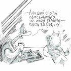 о воинственности, Алёшин Игорь